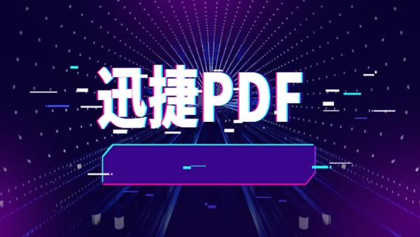 迅捷PDF,购买先咨询