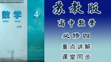 苏教版高中数学(必修四)同步教学