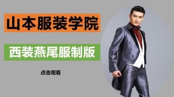 服装纸样服装制版服装放码服装排版-男西装燕尾服制版教程