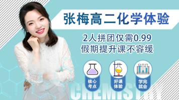 【张梅化学】高二化学选修四选修五寒假提升提分好课体验拼团0.99