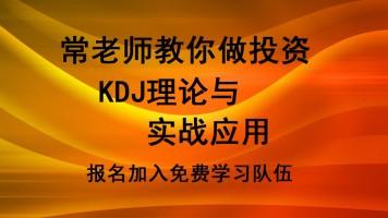 KDJ理论与趋势末期拐点战法