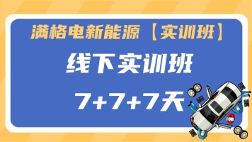 满格电新能源【实训班】线下实训班7+7+7天