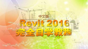 Revit2016完全自学教程