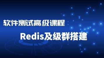 软件测试高级课程_Redis及级群搭建