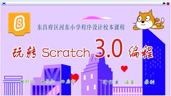 玩转Scratch3.0编程