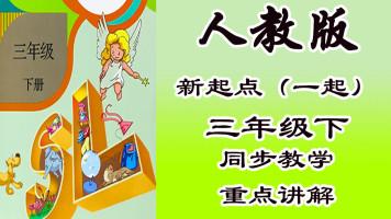 人教版新起点小学英语三年级(下册)同步教学