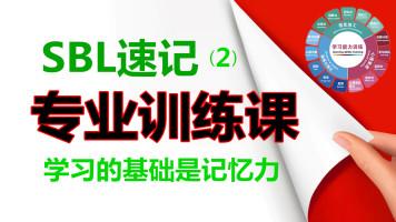 """SBL速记专业训练课之""""数字密码词语速记"""""""