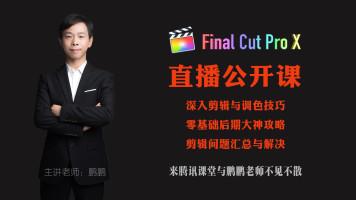 Final Cut Pro X 直播课