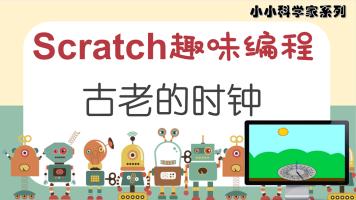 【量位学堂】Scracth趣味编程-古老的时钟|中小学编程