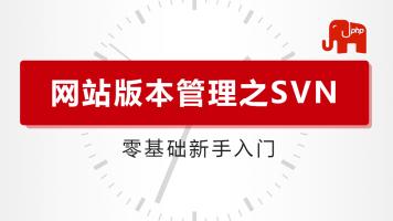 大型网站代码管理技术之SVN入门到精通