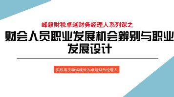 卓越财务经理人第九期《财会人员职业发展辨别与职业发展设计》