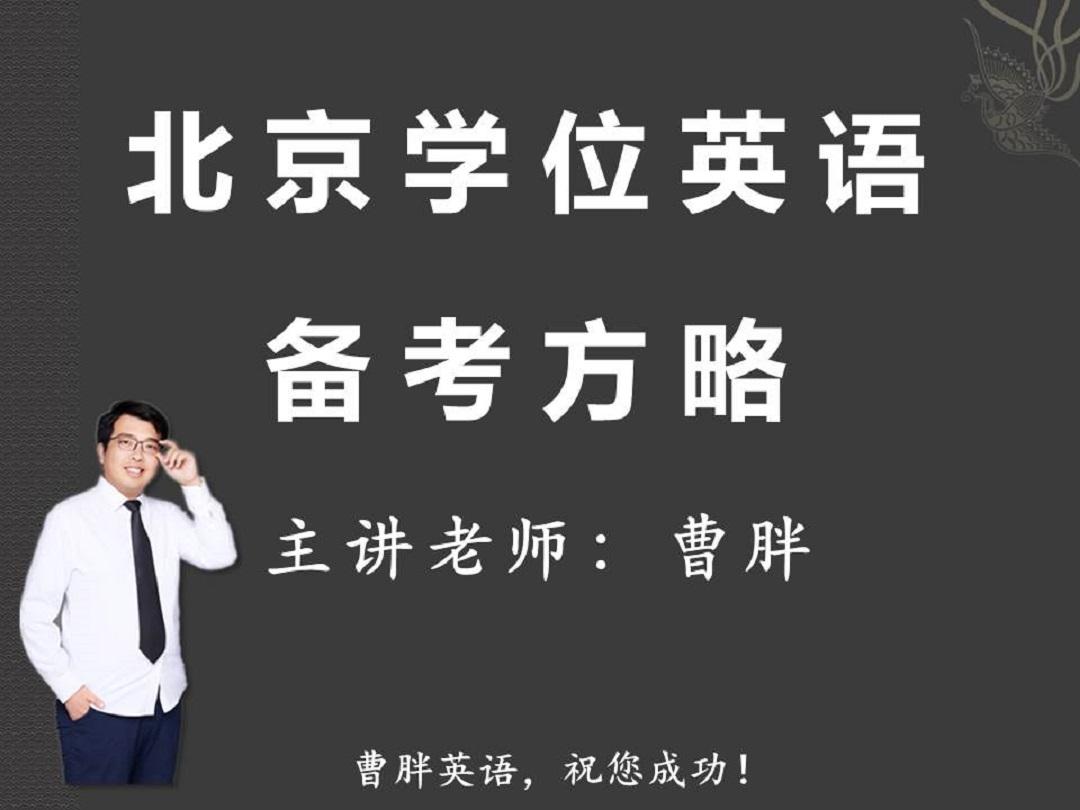 北京学位英语备考方略