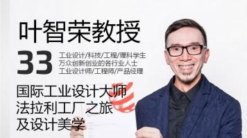 叶智荣教授腾讯课堂33 [法拉利工厂之旅及设计美学] (86分钟)