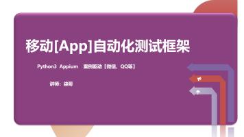 Appium移动[App]自动化测试框架