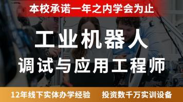 工业机器人调试与应用工程师【鼎典教育】