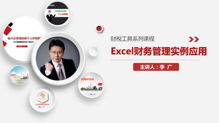 Excel财务管理实例应用