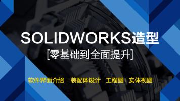 SolidWorks机械设计体验教程