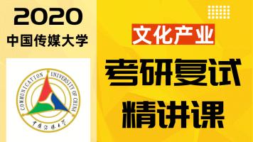 2020中国传媒大学文化发展管理学院复试指导课