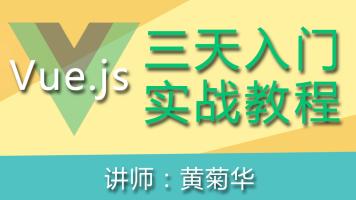 Vue.js三天入门实战教程【学习版】