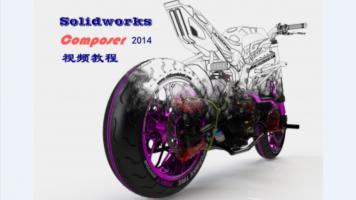 Solidworks composer 2014视频教程