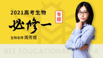 【煜姐生物】2021周芳煜高考生物一轮 必修一  讲义+答疑