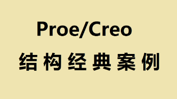 Proe/creo结构经典案例