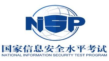 国家信息安全水平考试NISP一级/信息安全/运维/渗透/黑客/软测