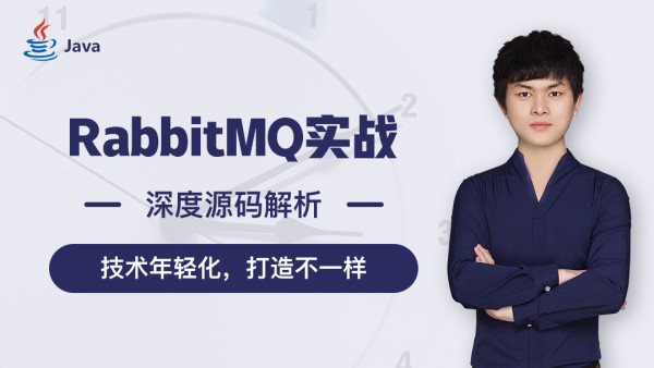RabbitMQ入门到精通视频教程