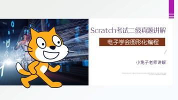 电子学会全国青少年编程图形化编程Scratch等级考试二级真题讲解