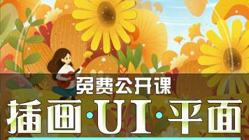 【直播课】- 商业手绘插画、平面设计、UI设计、资料领取都免费