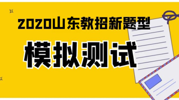 2020山东省教招【模拟测试】(新题型)