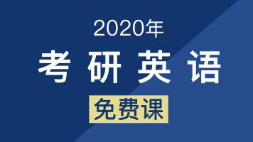 2021年考研英语单科免费课