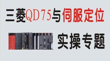 [定位专题]三菱Q系列PLC视频QD75与伺服定位-龙丰自动化培训中心