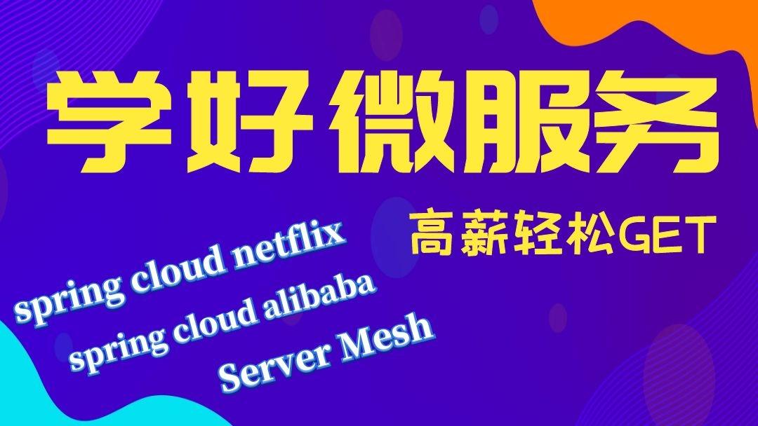 微服务/spring cloud alibaba/server mesh(关注JAVA密码领源码)