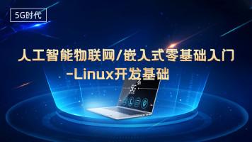 人工智能物联网/嵌入式零基础入门-Linux开发基础