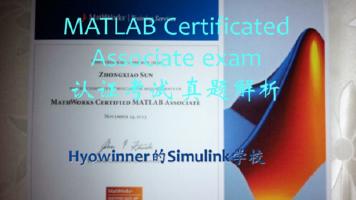 MATLAB认证考试真题解析