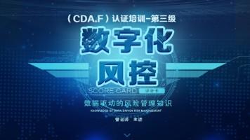 (CDA.F)认证培训第三级—数字化风险管控