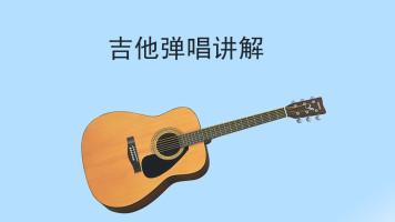半斤八两-打板吉他弹唱教学