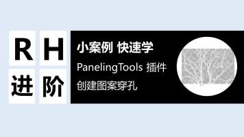 【Rhino进阶】PanelingTools插件 创建图案穿孔