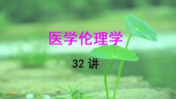 山东大学 医学伦理学 陈晓阳 32讲