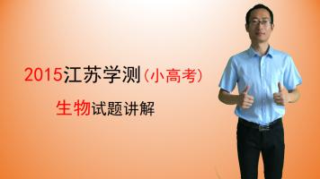 2015江苏学测(小高考)生物试题讲解,高中生物微课