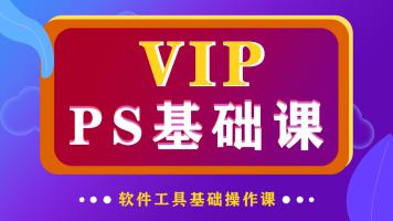[VIP]PS零基础软件基础课