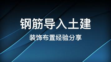 广联达土建算量及计价软件操作【杭州高博教育】