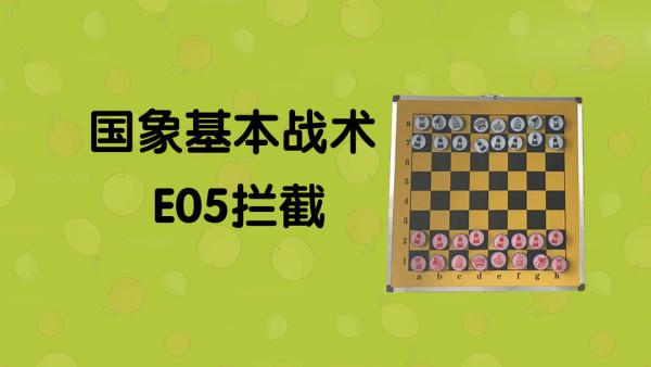 国际象棋基本战术拦截