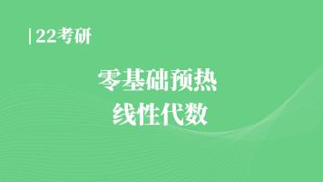 22考研数学   晓千老师   线代零基础预热课