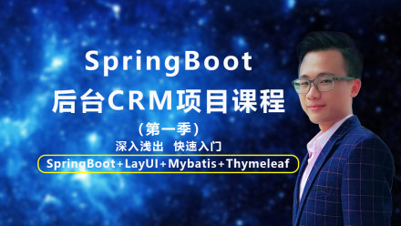 SpringBoot后台CRM项目(第一季)