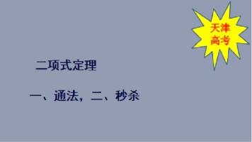 天津高考二项式定理