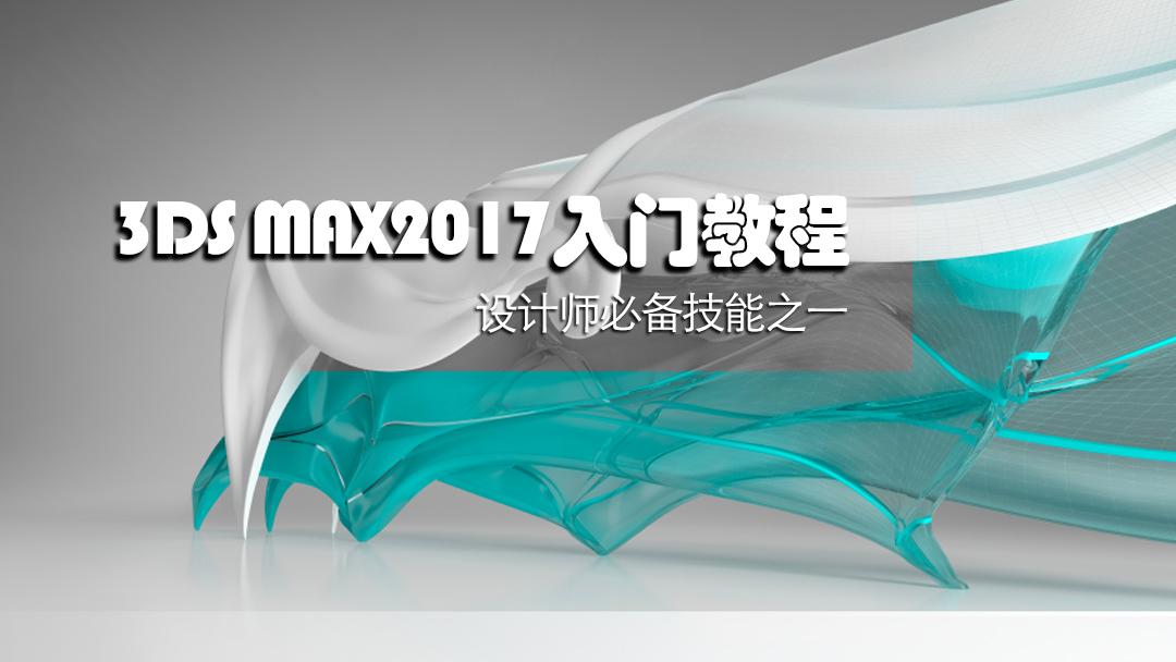 3Dmax2017+vray 3.50.04渲染器安装及注意事项