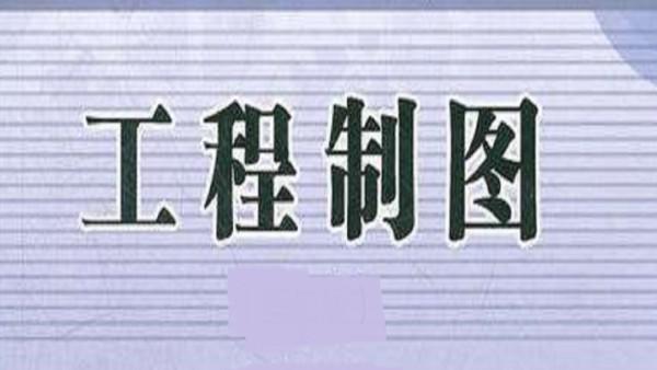 工程制图(全40讲)【理工学社】