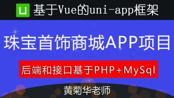 基于vue.js的uniapp珠宝首饰商城毕业设计APP(使用教程)